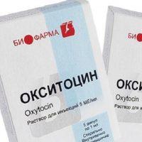 Препарат Окситоцин